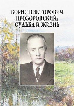 Б.В. Прозоровский: судьба и жизнь