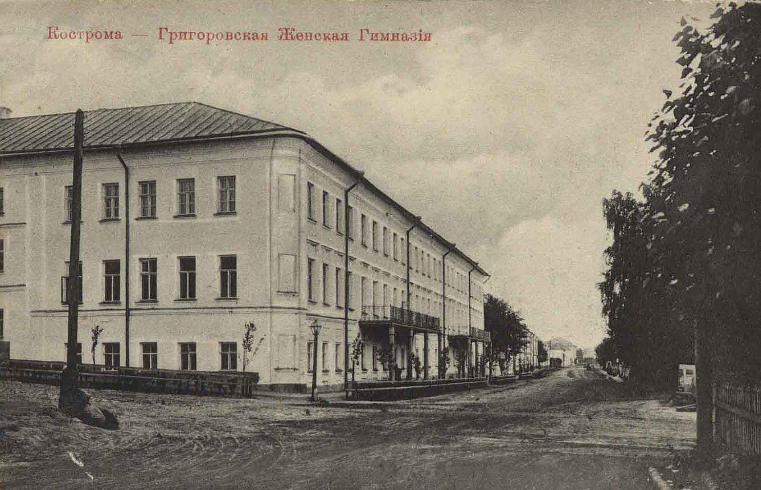 Григоровская женская гимназия