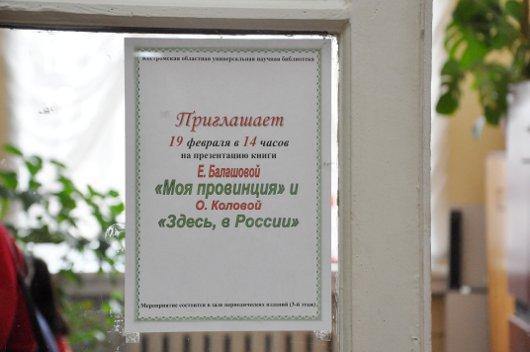 Презентация книги Е. Балашовой «Моя провинция»