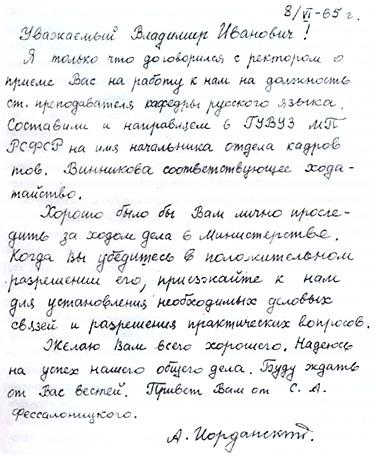Образчик почерка профессора A.M. Иорданского.