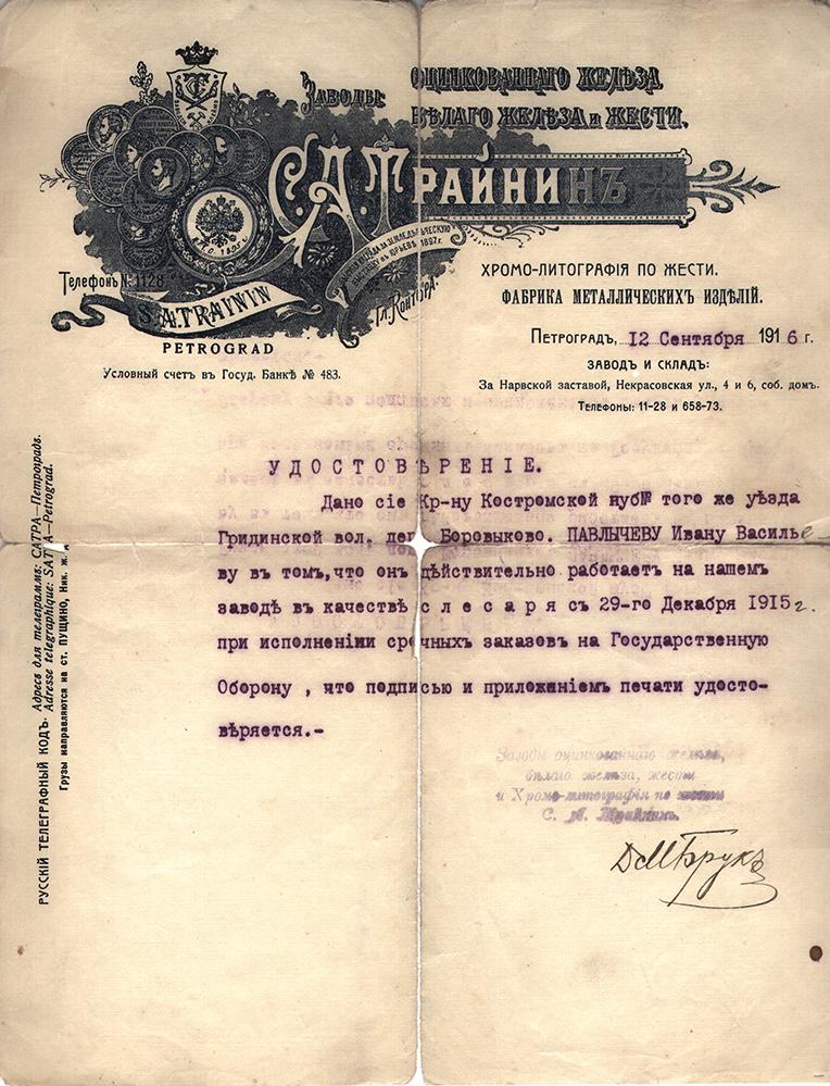удостоверение павлычева 1916
