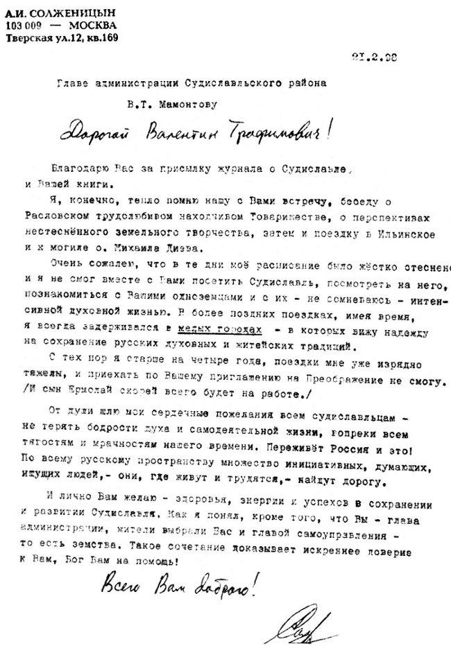 Письмо А. И. Солженицына от 21.02.1998 г.