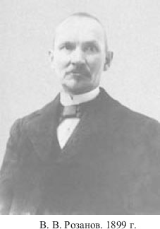 Розанов 1899 г.