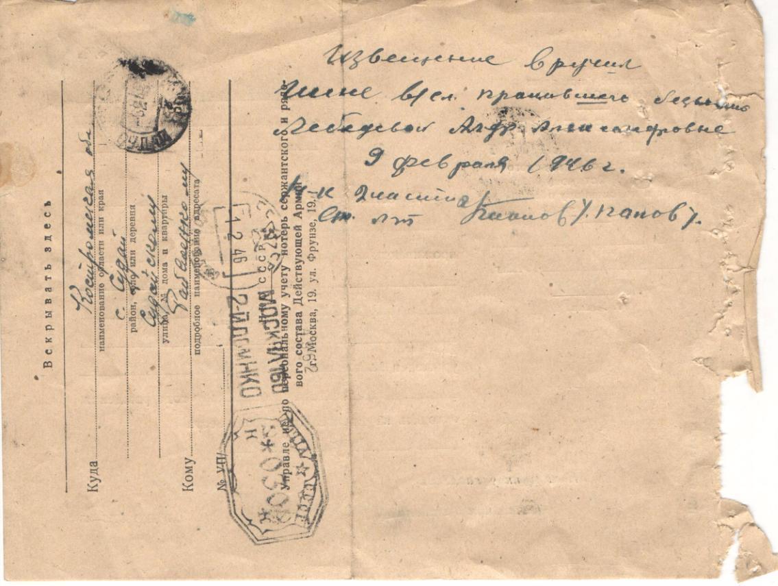 Скан извещения Лебедевой Александре Александровне вручено 9 февраля 1946 года. Лицевая часть. фото ПОО «Память»