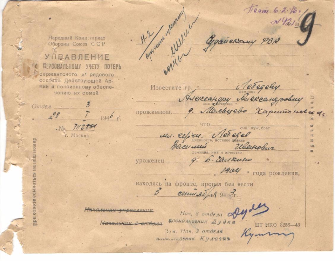 Скан извещения Лебедевой Александре Александровне вручено 9 февраля 1946 года. Внутренняя часть. фото ПОО «Память»