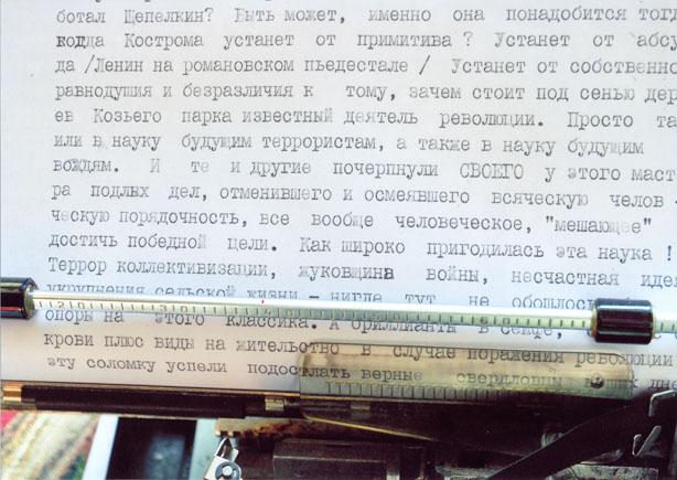 Фото А. Сыромятникова