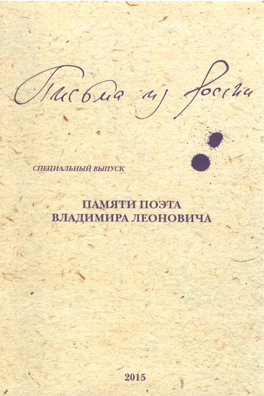 Письма из России