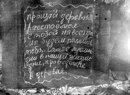 Надпись на стене храма села Рамешки. фото предоставлено Лидией Родионовой.