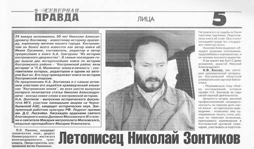 Летописец Н. Зонтиков