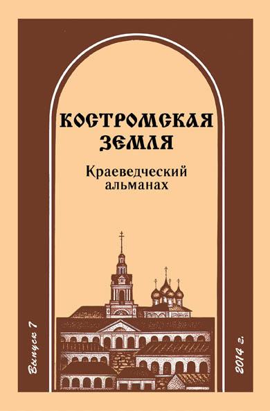 Костромская земля - 7-й вып.