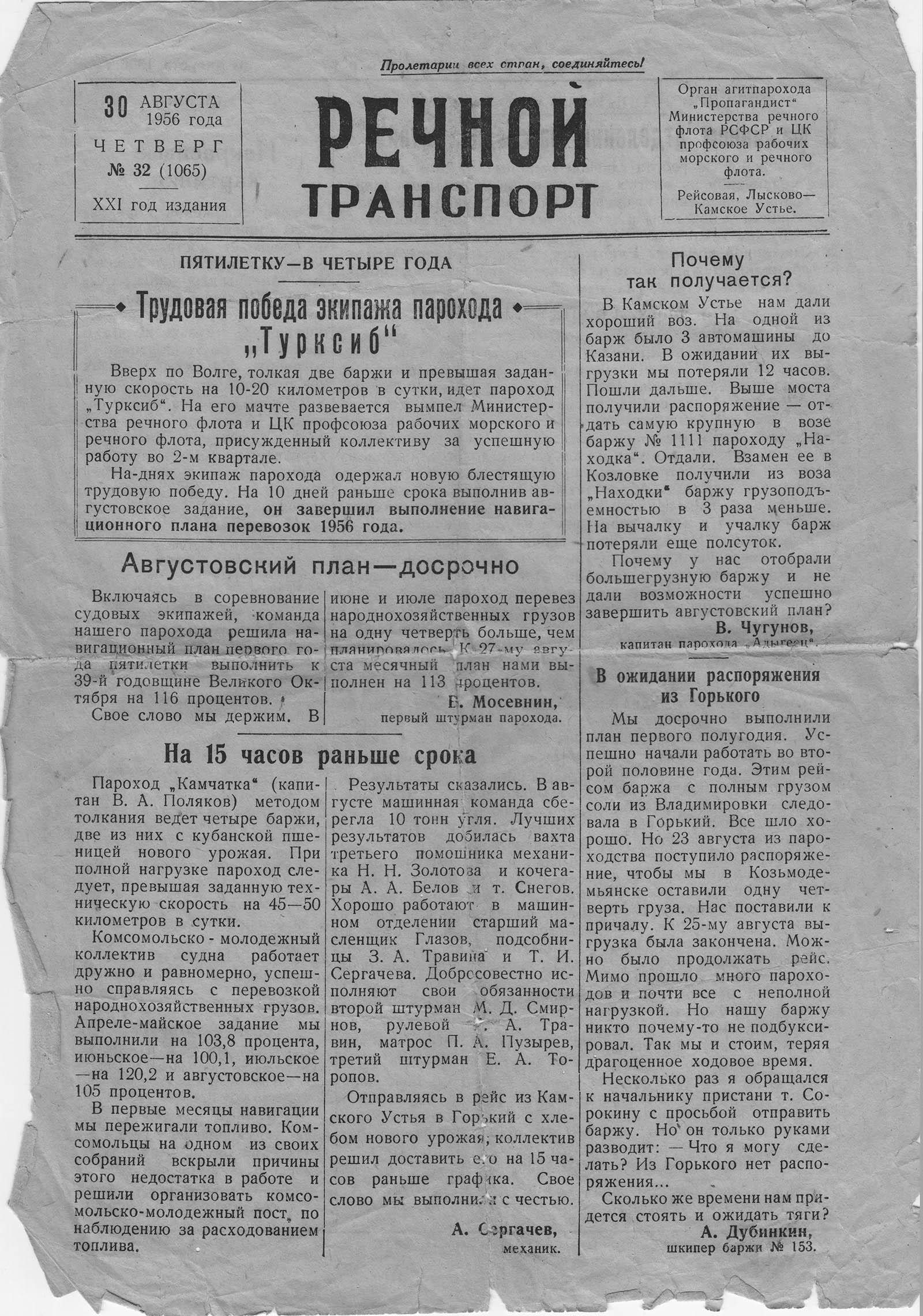 """Газета """"Речной транспорт"""" № 32"""
