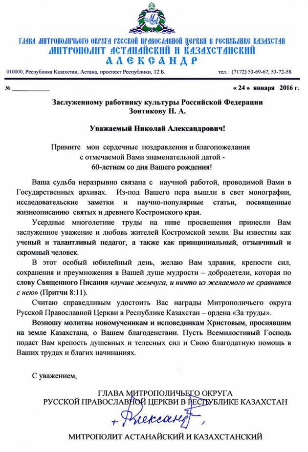 Обращение митрополита Астанайского и Казахстанского Александра