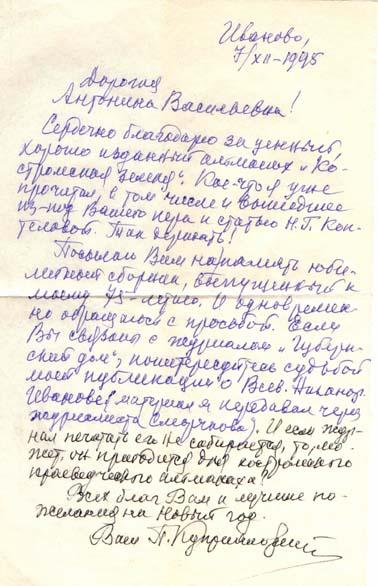 Письмо П. В. Куприяновского
