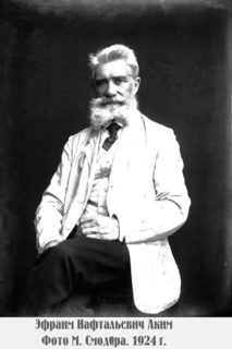 Эфраим Нафтальевич Аким